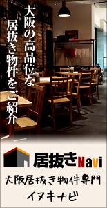 大阪の高品位な居抜き物件をご紹「射抜きNavi」