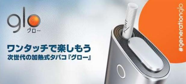 電子タバコ「glo(グロー)」発表、iQOSなどに続く新型の加熱式