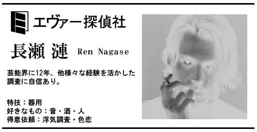 nagasepro.jpg